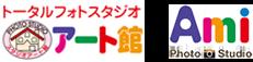 トータルフォトスタジオアート館(株式会社アート社)